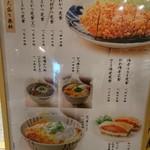 64113247 - 店外メニュー(17-03)