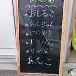 64116803 - お品書き