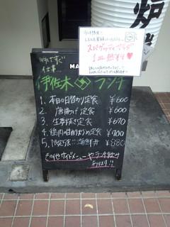 伊佐木商店 -