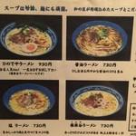 和風楽麺 四代目 ひのでや - 2017 目に言う
