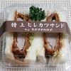 サンドイッチハウス サザンカ - 料理写真:
