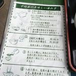 64120656 - 中村茶の淹れ方