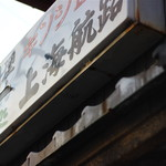 上海航路 コイコイ商店 -