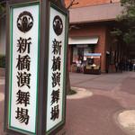 オステリア パージナ - 新橋演舞場