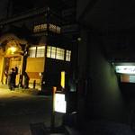 64124684 - 「大湯」近くの地下街入り口。