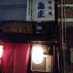 Torishou - 【2017.3.18(土)】店舗の外観