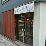 64126986 - 店舗側面入口