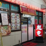 新さっぽろらーめん 龍竜 - 新札幌名店街にございます。