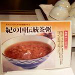 64132488 - 茶粥
