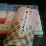 64135564 - 期間限定  桜もちもちあんパイ