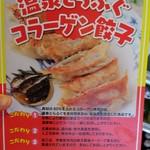 64136605 - コラーゲン餃子