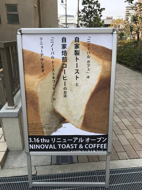 NINOVAL COFFEE なんばパークス店