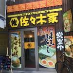 Sasakiya - 外観
