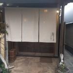 小田原おでん本店 -