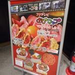 64139699 - ローストビーフ丼のメニュー