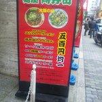 麺屋 高井田 - 看板