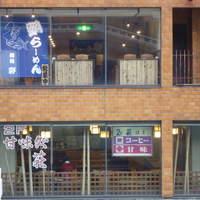 麺処 彩 - 箱根湯本駅エスカレーター前より見たところです。