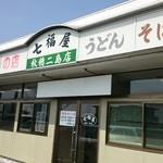 七福屋 -