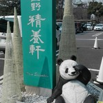 64140590 - 上野精養軒・パンダ