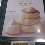 64141443 - プレミアムパンケーキ950円