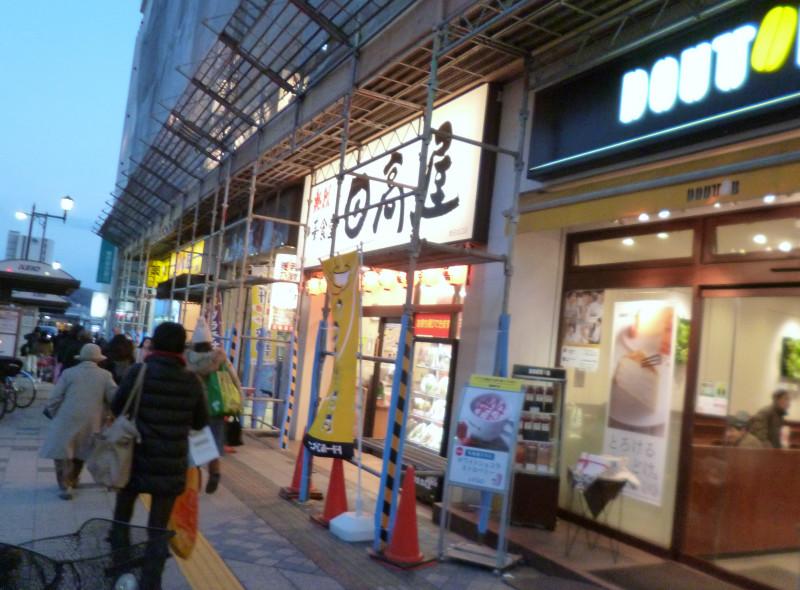 日高屋 豊田北口店