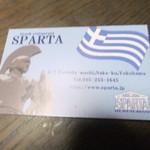 スパルタ - ショップカード