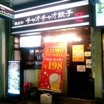 浪花ひとくち餃子 餃々 - 金土日終日 生ビールDAY