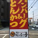 にっくい亭 - 道路沿い看板