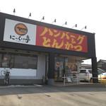 にっくい亭 - 店舗外観