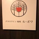 グラスワイン 桜坂 ル・ボワ -