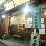 麺屋 双喜 -
