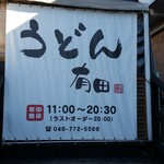 64148534 - うどん 有田