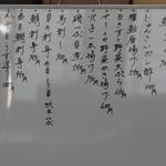 うなぎ割烹山田 - 一品メニュー