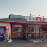 餃子の王将 - ☆外観☆