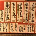 カレーうどん ひかり - ランチメニュー