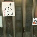 カレーうどん ひかり - 入口