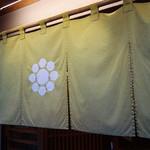 島彦本店 -