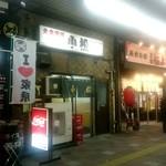 小松 - 錦糸町駅南口、京葉道路沿い片側アーケード沿い