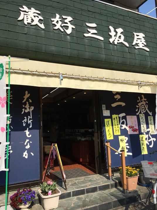 蔵好三坂屋 本店 name=