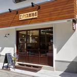 エゾリス珈琲店 - 可愛いカフェでした