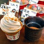 おくや ピーナッツ工場 - ピーナッツ ソフトクリーム(ミニ)(少し食べました)&黒豆茶