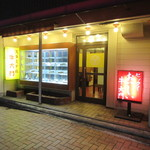 牛大門 - 紫川沿いの小倉屈指の風俗街の入口に有ります♪