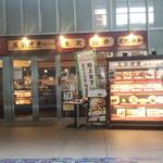東京厨房 - お店外観