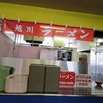 キッチントント - 旭川ラーメンコーナー