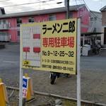 ラーメン二郎 - ラーメン二郎 八王子野猿街道店 2の駐車場