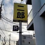 ラーメン二郎 - 野猿街道から大きく見える「二郎」の看板