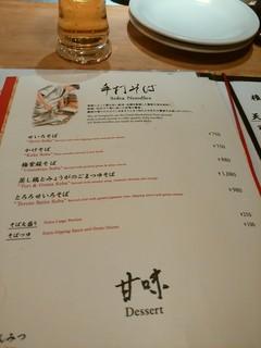 蕎麦・天ぷら 権八 - メニュー