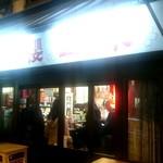 藤田酒店 - 出世不動尊の向かい側