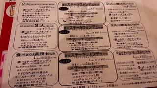 横浜チーズカフェ - メニュー