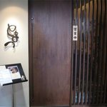 Tomatsu - 入り口